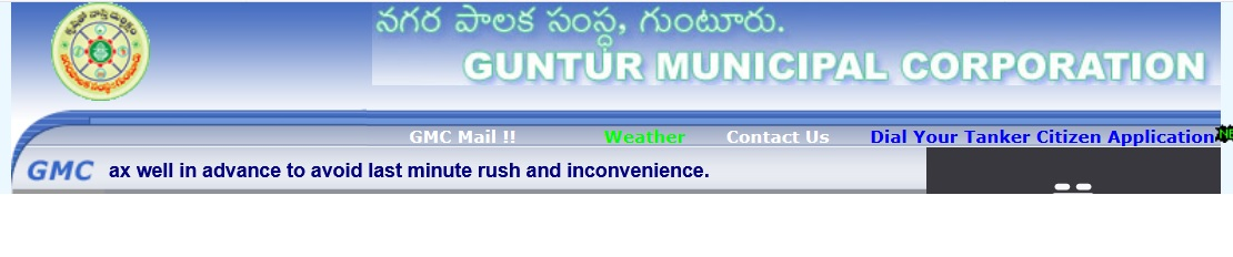 Guntur Municipal Corporation Contact Phone Number